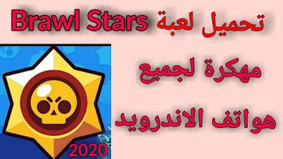 تحميل لعبة Brawl Stars مهكره لجميع اجهزة الاندرويد اخر اصدار 2020