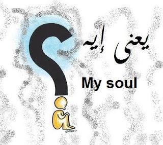 معنى كلمة my soulmate