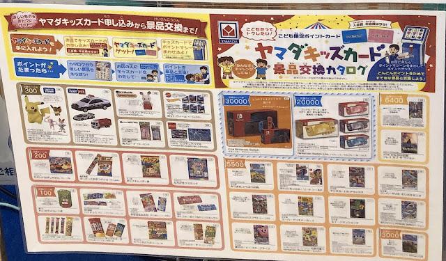 ヤマダ電機「ヤマダキッズカード」登場