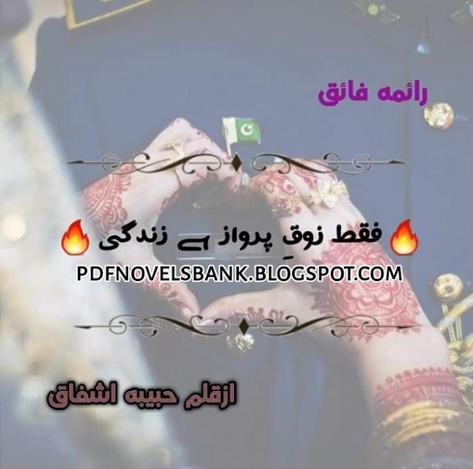 Faqat Zouq e Parwaz Hai Zindagi Novel by Habiba Ashfaq Complete Pdf Download