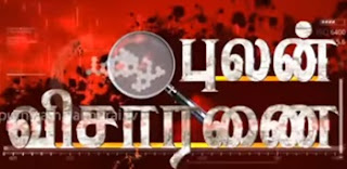 Pulan Visaranai 03-12-2017 Puthiya Thalaimurai Tv