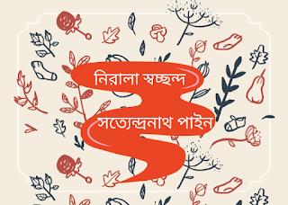 নিরালা স্বচ্ছন্দ  //  সত্যেন্দ্রনাথ পাইন