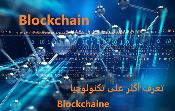 تعرف أكثر على تكنولوجيا Blockchain.