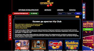 казино кристалл,официальный сайт,зеркало,играть,отзывы,crystal casino,онлайн