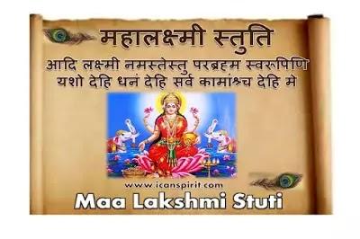 Mahalakshmi Stuti