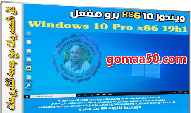 ويندوز-10-برو-RS6-مفعل-Windows-10-Pro-x86-19h1-مايو-2019-1