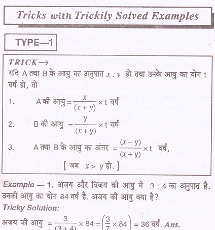 Reasoning Test In Hindi Pdf