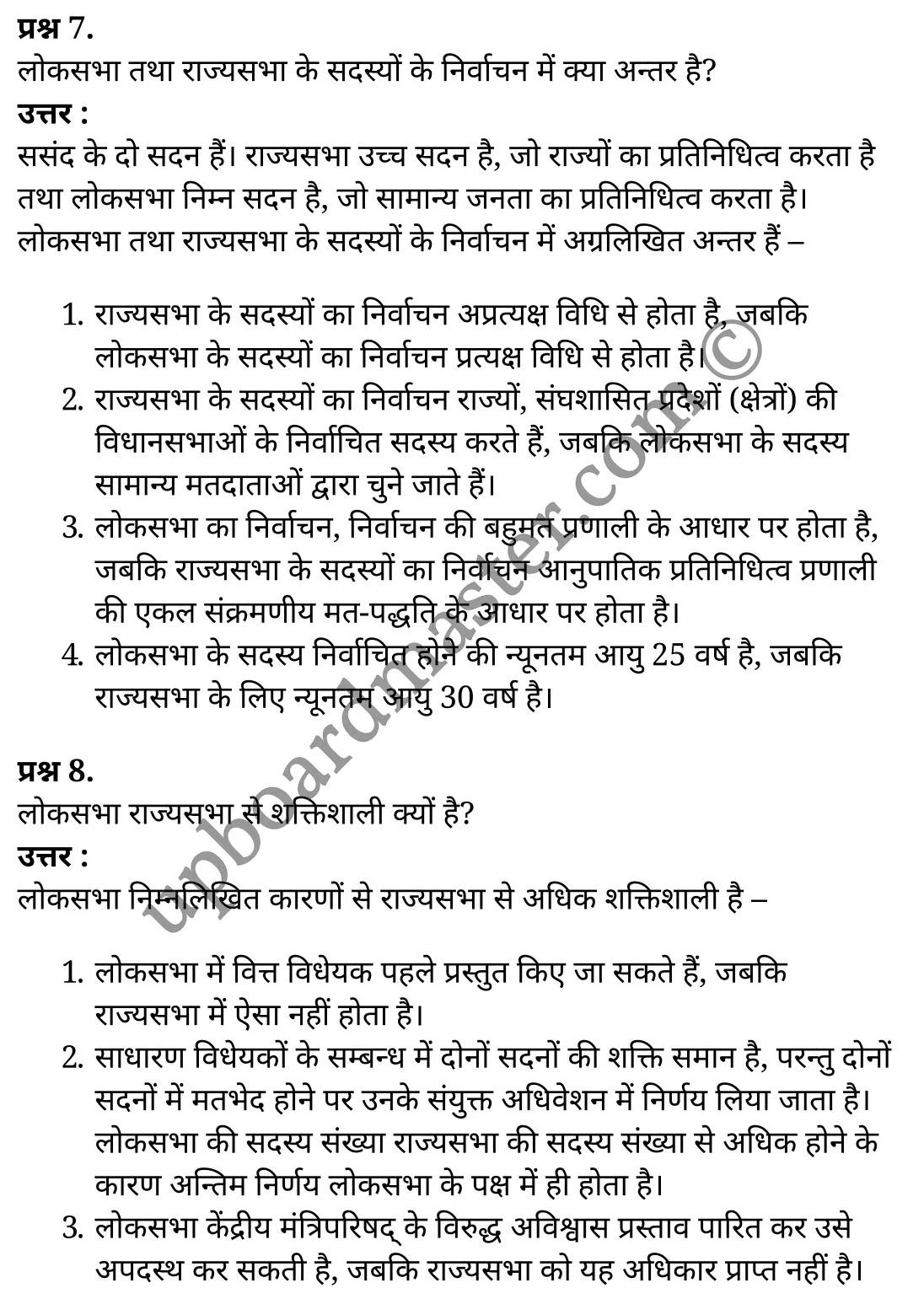 कक्षा 11 नागरिकशास्त्र  राजनीति विज्ञान अध्याय 5  के नोट्स  हिंदी में एनसीईआरटी समाधान,   class 11 civics chapter 5,  class 11 civics chapter 5 ncert solutions in civics,  class 11 civics chapter 5 notes in hindi,  class 11 civics chapter 5 question answer,  class 11 civics chapter 5 notes,  class 11 civics chapter 5 class 11 civics  chapter 5 in  hindi,   class 11 civics chapter 5 important questions in  hindi,  class 11 civics hindi  chapter 5 notes in hindi,   class 11 civics  chapter 5 test,  class 11 civics  chapter 5 class 11 civics  chapter 5 pdf,  class 11 civics  chapter 5 notes pdf,  class 11 civics  chapter 5 exercise solutions,  class 11 civics  chapter 5, class 11 civics  chapter 5 notes study rankers,  class 11 civics  chapter 5 notes,  class 11 civics hindi  chapter 5 notes,   class 11 civics   chapter 5  class 11  notes pdf,  class 11 civics  chapter 5 class 11  notes  ncert,  class 11 civics  chapter 5 class 11 pdf,  class 11 civics  chapter 5  book,  class 11 civics  chapter 5 quiz class 11  ,     11  th class 11 civics chapter 5    book up board,   up board 11  th class 11 civics chapter 5 notes,  class 11 civics  Political Science chapter 5,  class 11 civics  Political Science chapter 5 ncert solutions in civics,  class 11 civics  Political Science chapter 5 notes in hindi,  class 11 civics  Political Science chapter 5 question answer,  class 11 civics  Political Science  chapter 5 notes,  class 11 civics  Political Science  chapter 5 class 11 civics  chapter 5 in  hindi,   class 11 civics  Political Science chapter 5 important questions in  hindi,  class 11 civics  Political Science  chapter 5 notes in hindi,   class 11 civics  Political Science  chapter 5 test,  class 11 civics  Political Science  chapter 5 class 11 civics  chapter 5 pdf,  class 11 civics  Political Science chapter 5 notes pdf,  class 11 civics  Political Science  chapter 5 exercise solutions,  class 11 civics  Political Science  chapter 5, class 11 civics  Political Science  c