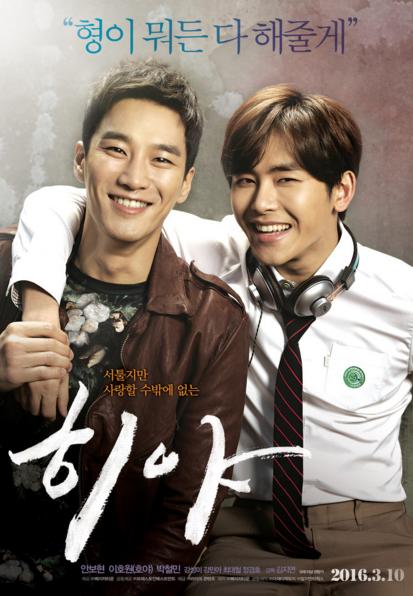 Sinopsis Film Korea Terbaru : Hiya (2016)