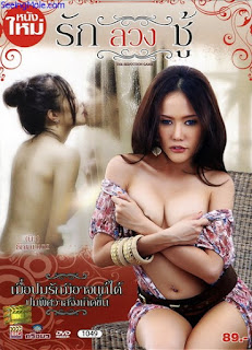 The Seduction Game (2011)