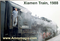 Xiamen Chinese train locomotive 1988 厦门福建中国火车80年代