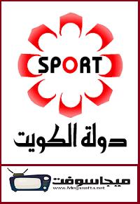 قناة الكويت الرياضية بث مباشر