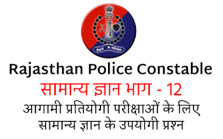Rajasthan Police Constable GK Part - 12
