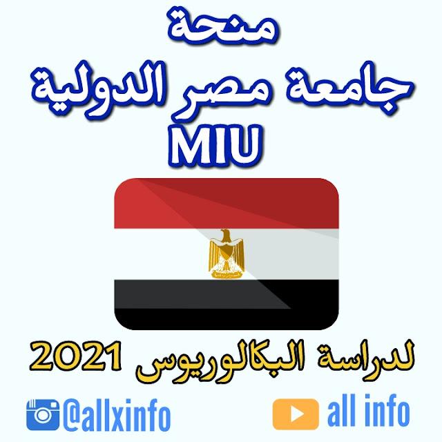 منحة جامعة مصر الدولية MIU لدراسة البكالوريوس 2021
