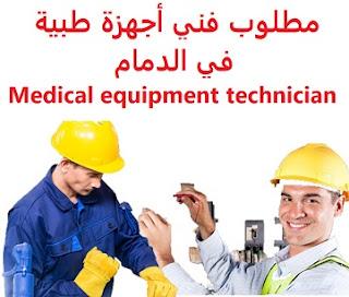 وظائف السعودية مطلوب فني أجهزة طبية في الدمام Medical equipment technician