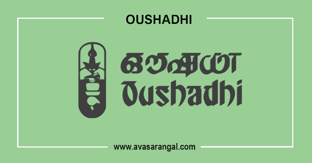 Oushadhi Recruitment 2020│539 Vacancies