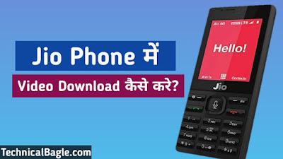 Jio Phone मे Video Download कैसे करें?