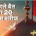Ahle Bait Hadees In Hindi अहले बैत पर 20 हदीस हिंदी में