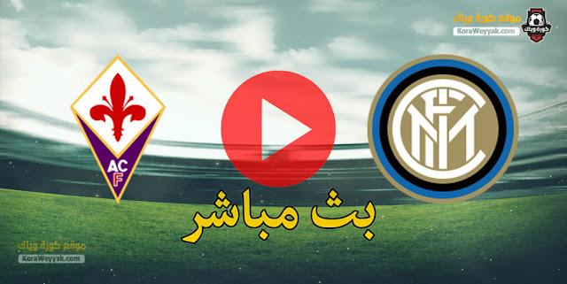 نتيجة مباراة انتر ميلان وفيورنتينا اليوم 5 فبراير 2021 في الدوري الايطالي