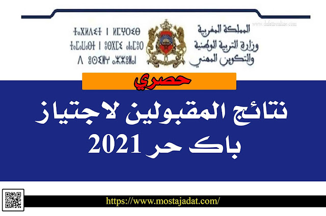 نتائج المقبولين لاجتياز باك حر 2021