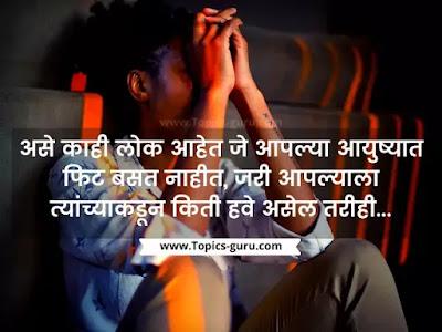 sad marathi breakup status shayari
