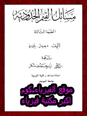 تحميل كتاب مسائل القيم الحدودية pdf