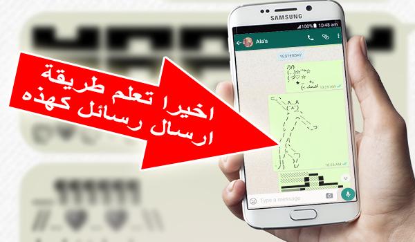 تطبيق Text Emoticons لارسال نصوص رسوم تعبيرية على واتس اب