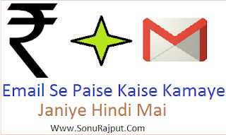 Email se paise kaise kamaye