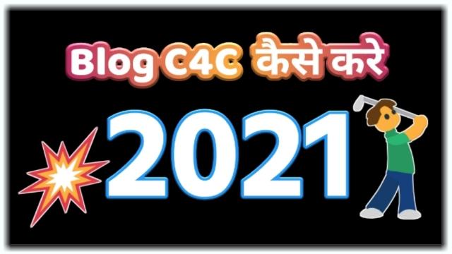Blog C4C कैसे करे 2021