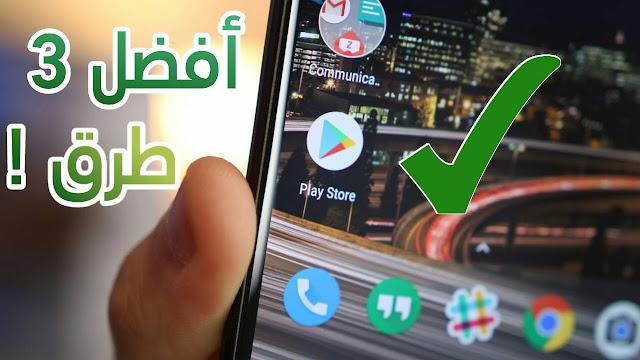 طريقة تحديث متجر جوجل بلاي الى احدث إصدار على هواتف الأندرويد | Update Google Play Store