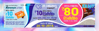 "keralalottery.info, ""kerala lottery result 20 10 2018 karunya kr 367"", 20th October 2018 result karunya kr.367 today, kerala lottery result 20.10.2018, kerala lottery result 20-10-2018, karunya lottery kr 367 results 20-10-2018, karunya lottery kr 367, live karunya lottery kr-367, karunya lottery, kerala lottery today result karunya, karunya lottery (kr-367) 20/10/2018, kr367, 20.10.2018, kr 367, 20.10.2018, karunya lottery kr367, karunya lottery 20.10.2018, kerala lottery 20.10.2018, kerala lottery result 20-10-2018, kerala lottery result 20-10-2018, kerala lottery result karunya, karunya lottery result today, karunya lottery kr367, 20-10-2018-kr-367-karunya-lottery-result-today-kerala-lottery-results, keralagovernment, result, gov.in, picture, image, images, pics, pictures kerala lottery, kl result, yesterday lottery results, lotteries results, keralalotteries, kerala lottery, keralalotteryresult, kerala lottery result, kerala lottery result live, kerala lottery today, kerala lottery result today, kerala lottery results today, today kerala lottery result, karunya lottery results, kerala lottery result today karunya, karunya lottery result, kerala lottery result karunya today, kerala lottery karunya today result, karunya kerala lottery result, today karunya lottery result, karunya lottery today result, karunya lottery results today, today kerala lottery result karunya, kerala lottery results today karunya, karunya lottery today, today lottery result karunya, karunya lottery result today, kerala lottery result live, kerala lottery bumper result, kerala lottery result yesterday, kerala lottery result today, kerala online lottery results, kerala lottery draw, kerala lottery results, kerala state lottery today, kerala lottare, kerala lottery result, lottery today, kerala lottery today draw result"
