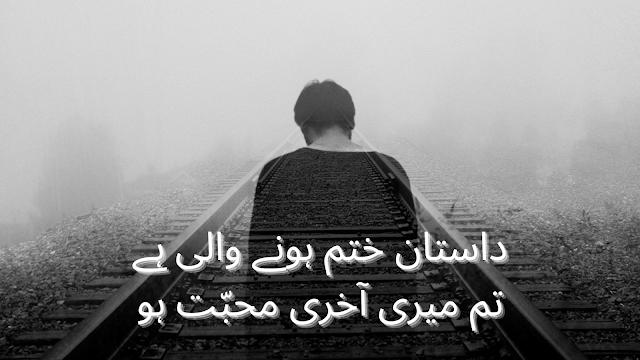 sad urdu poetry -sad shayri images- 2 line urdu shayari - last love shayri with image