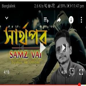 Sarthopor Lyrics   সার্থপর   বাংলা গান   Bangla Song lyrics   Samz Vai