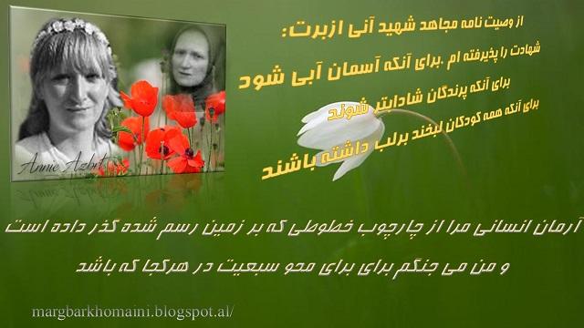 ایران-مجاهد شهید آني ازبرت - زنی آزاده از فرانسه