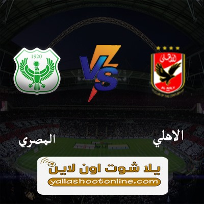 بث مباشر مباراة الاهلي والمصري اليوم