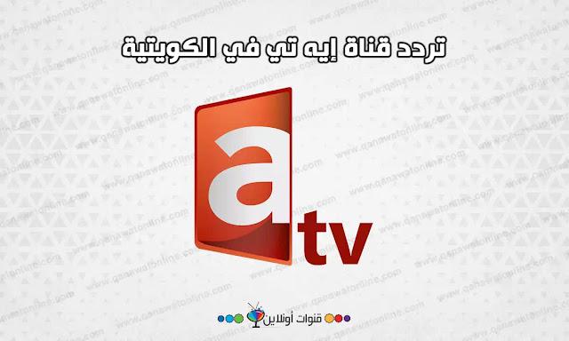 تردد قناة atv2
