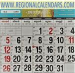 Malayalam Calendar. January,2020.