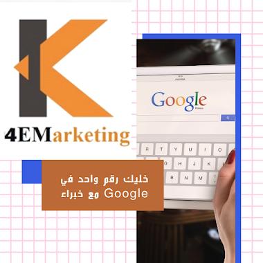 ما هي الأسس والخطوات الواجب أخذها لنجاح التسويق الإلكتروني؟