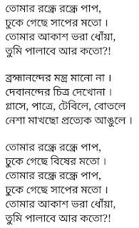 Rondhre Rondhre Paap Lyrics Anupam Roy