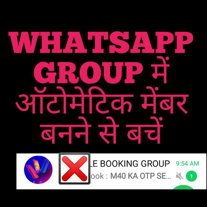 Avoid becoming an automatic member in the Whatsapp Group | whatsapp ग्रुप में ऑटोमेटिक मेंबर बनने से बचें