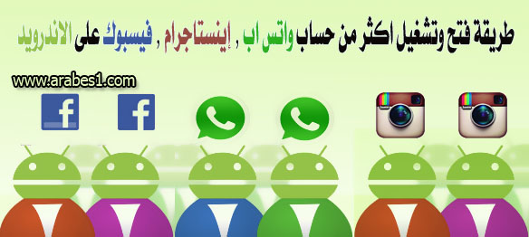 how to run multiple whatsapp ,instagram, facebook account on android