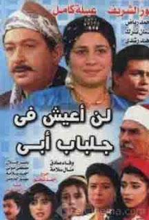مشاهدة مسلسل لن أعيش فى جلباب أبي 1996