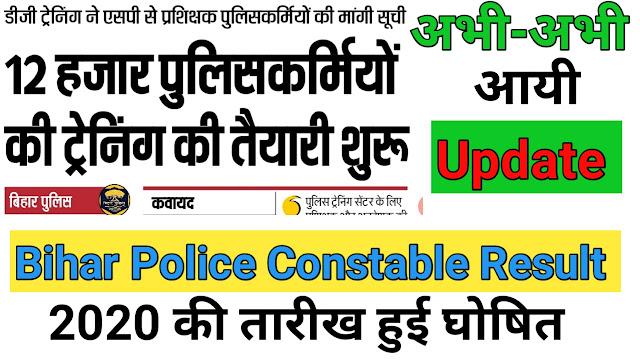 Bihar Police Constable Result 2020 ki Notification आ गयी