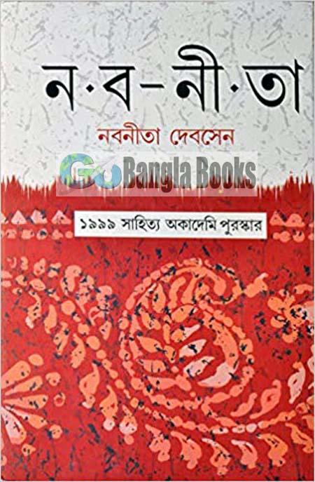 bengali essay book pdf free download