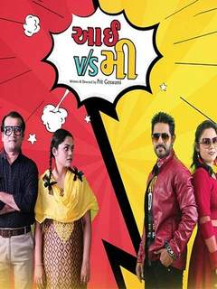 I V/S Me 2019 Full Gujarati Movie Download