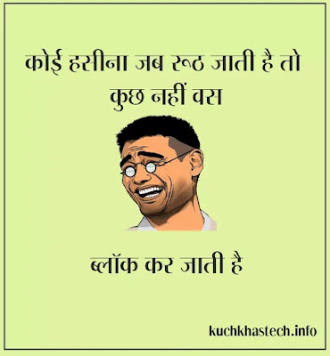 Funny Joke Of The Day In Hindi