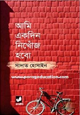 ami ekdin nikhoj hobo pdf download || আমি একদিন নিখোঁজ হব-সাদাত হোসাইন পিডিএফ ডাউনলোড