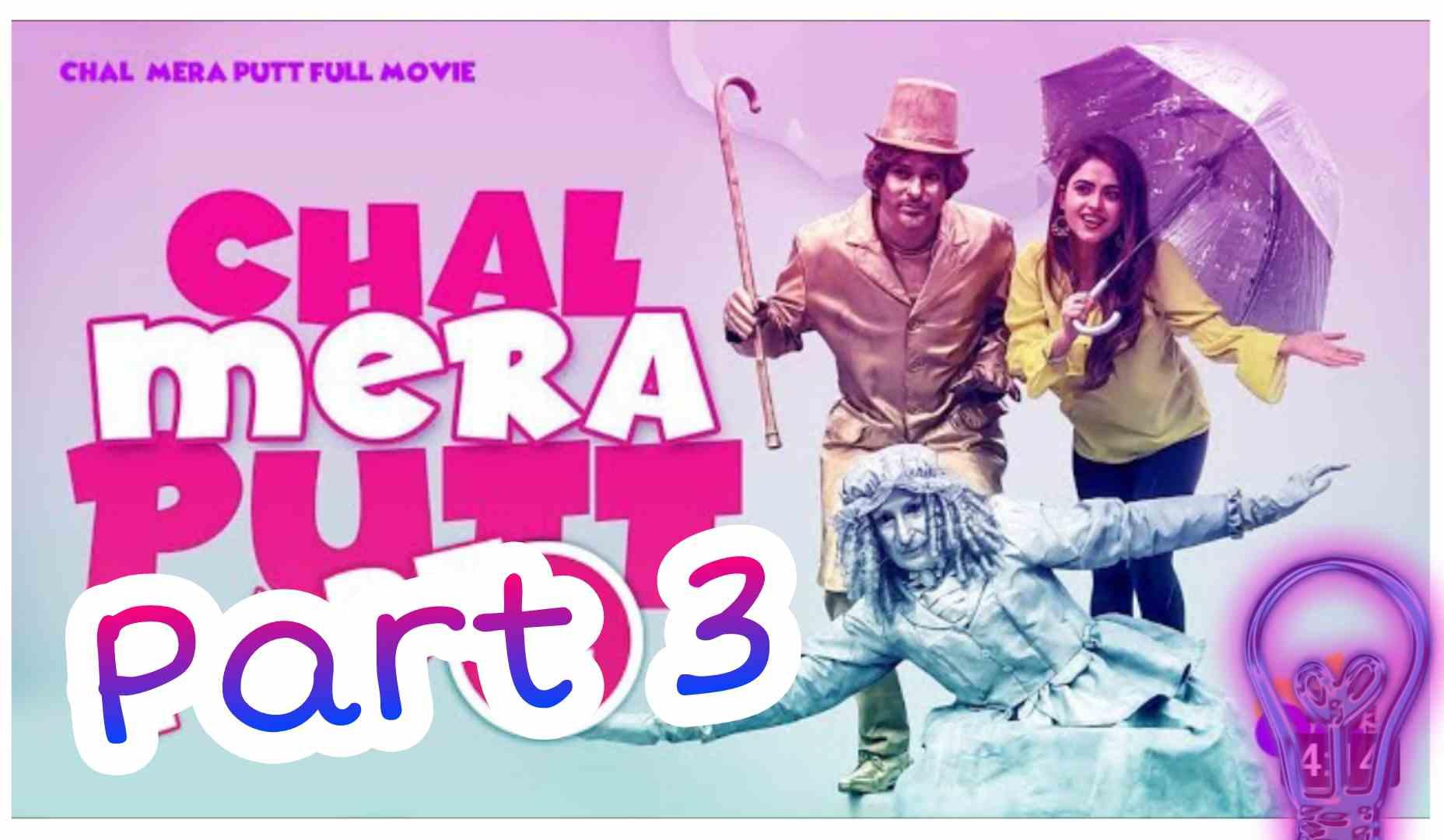 download Chal mera putt 3 movie online