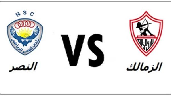 شاهد أهداف مباراة الزمالك والنصر اليوم الجمعة 17/11/2017 يوتيوب