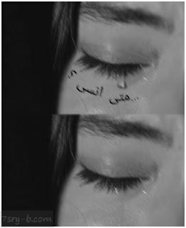 صور دموع والم موجعة جدا , صور بكاء حزينه , صور معبرة مكتوب عليها كلام عن الدموع والحزن